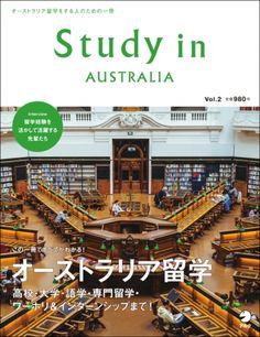 オーストラリア留学のすべてがわかる1冊 『Study in Australia Vol.2』 発売日5月15日|株式会社アルクのプレスリリース