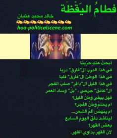 """Poetry from """"Weaning of Vigilance"""" by poet & journalist Khalid Mohamed Osman on a beautiful #design with #masks."""
