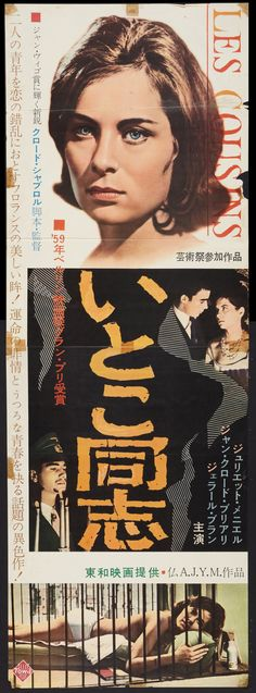 Les Cosuins (Claude Chabrol, 1959) Japanese 2 panel design