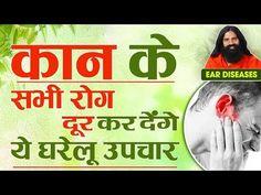 कान के सभी रोग दूर कर देंगे ये घरेलू उपचार | Swami Ramdev - YouTube Acupressure, Ear, Health, Youtube, Health Care, Youtubers, Youtube Movies, Salud