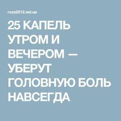25 КАПЕЛЬ УТРОМ И ВЕЧЕРОМ — УБЕРУТ ГОЛОВНУЮ БОЛЬ НАВСЕГДА