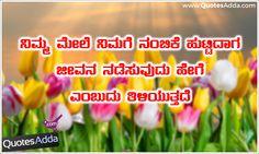 self-motivated-kannada-kavanagalu-best-sayings-images