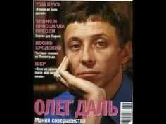 Олег Даль - Есть только миг (Фото-клип память)
