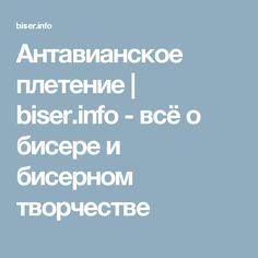 Антавианское плетение | biser.info - всё о бисере и бисерном творчестве
