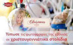 Τύπωσε τις φωτογραφίες τις χρονιάς σε μοναδικά #χριστουγεννιάτικα_στολίδια 🎄🎅 🌟❄ www.lagopatis.gr