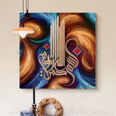Islamic Canvas Art by Top Arabic Calligraphy Artists Arabic Calligraphy Design, Arabic Calligraphy Art, Arabic Art, Beautiful Calligraphy, Islamic Wall Art, Islamic Decor, Glitter Wall Art, Islamic Paintings, Africa Art