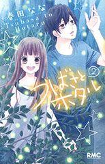 Tsubasa to Hotaru Romantic Gestures, Love Can, Shoujo, Me Me Me Anime, Anime Couples, Webtoon, True Love, Manhwa, Comics