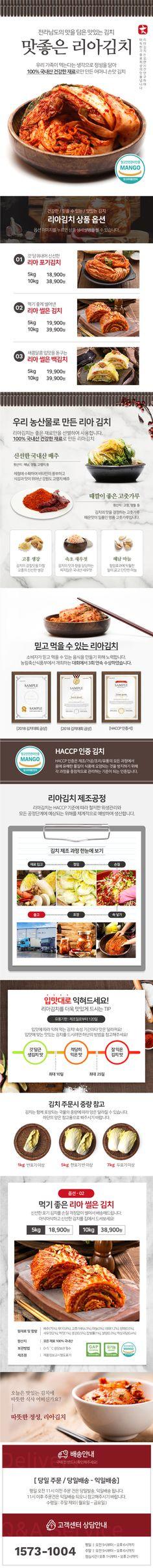 #김치 / #김치상세페이지 / #식품상세페이지 / #식품디자인 / #음식상세페이지 / #상세페이지 / #상세페이지템플릿 / #상세페이지디자인 / #상세페이지플랫폼 / #디자인템플릿 / #디자인플랫폼 / #망고보드 Web Design, Graphic Design, Korean Style, Korean Fashion, Layout, Detail, Shopping, Korea Style, K Fashion