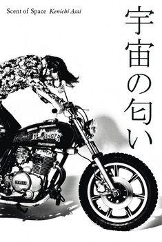 浅井健一が詩集『宇宙の匂い』刊行、個展の開催も決定 | BARKS Japanese Punk, Rock Of Ages, Cars And Motorcycles, Rock And Roll, Bike, Cool Stuff, Artist, Image, Choppers