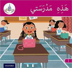 The Arabic Club Readers: Arabic Club Readers Pink A - My School (Arabic Club Red Readers): Amazon.co.uk: Rabab Hamiduddin, Amal Ali, Ilham Salimane, Maha Sharba: 9781408524695: Books