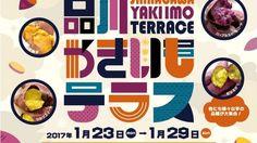 本日イベント開催全国からやきいもが集まるイベント品川やきいもテラス品川東京都港区で