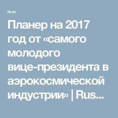 Планер на 2017 год от «самого молодого вице-президента в аэрокосмической индустрии» | Rusbase