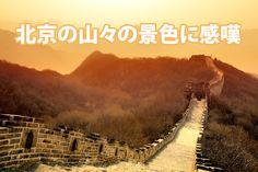 北京の山々に登り、黄金の時間と言われる初日の出を体感下さい
