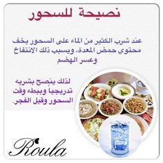 Ramadan Diet, Muslim Ramadan, Healthy Life, Healthy Snacks, Arabic Food, Eid, Vegetables, Instagram Posts, Drawing People