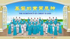認識道成肉身的神 全能神教會國度讚美中文合唱 第十四輯