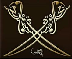 Arabic Calligraphy Art, Calligraphy Letters, Islamic Quotes, Leather, Arabic Calligraphy