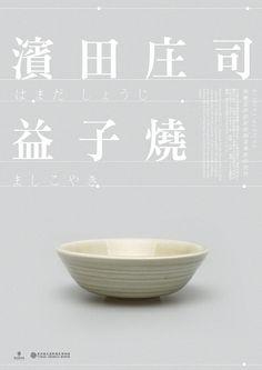 濱田庄司 益子燒