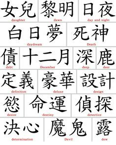 Discover thousands of images about TATTOOS: Chines Symbol Tattoos And Kanji Symbol Tattoos Chinese Symbol Tattoos, Japanese Tattoo Symbols, Japanese Symbol, Japanese Kanji, Chinese Symbols, Chinese Writing, Chinese Words, Speak Chinese, Learn Chinese