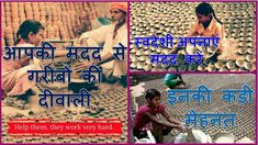 आपकी मदद से इन गरीबों की भी हो जाएगी दिवाली,aapki madad se in garibo ki ...