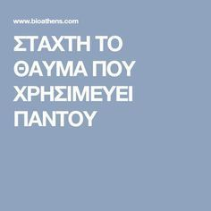 Diy Hacks, Cleaning Hacks, Alternative Treatments, Helpful Hints, Clever, Projects To Try, Health, Tips, Athens