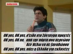 Απαράδεκτοι Sisters Of Mercy, Greek Quotes, Me Quotes, Movie Tv, Comedy, Tv Shows, Advice, Lol, Humor