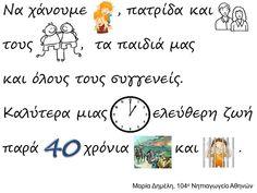 Δραστηριότητες, παιδαγωγικό και εποπτικό υλικό για το Νηπιαγωγείο: 25 ΜΑΡΤΙΟΥ National Days, 25 March, Always Learning, Fairy Tales, Kindergarten, Education, School, Statistics, Fairytail