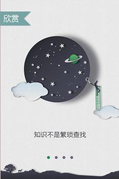 引导页 - ICONFANS|图标粉丝网...@┟夏至沿阳┦采集到APP 引导页(33图)_花瓣: