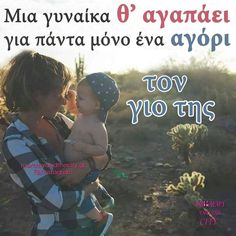Mom Son, Greek Quotes, My Children, Kids And Parenting, Love Quotes, Sons, Thoughts, Sayings, Baby