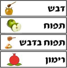 חרוזים לראש השנה Childhood Education, Kids Education, Cultura Judaica, Jewish Crafts, Hebrew School, Learn Hebrew, Easy Science Experiments, Preschool Worksheets, Holiday Crafts