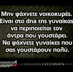 Σωστό Great Words, Wise Words, Greek Love Quotes, Book Quotes, Life Quotes, Bring Me To Life, Funny Greek, Funny Statuses, Just For Laughs