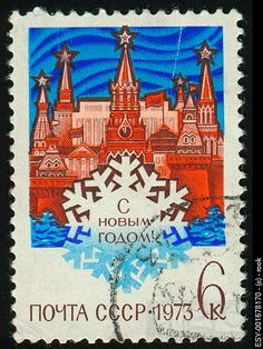 USSR - 11/15/1972 Happy New Year  WM: None