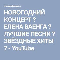 НОВОГОДНИЙ КОНЦЕРТ ❄ ЕЛЕНА ВАЕНГА ❄ ЛУЧШИЕ ПЕСНИ ❄ ЗВЁЗДНЫЕ ХИТЫ ❄ - YouTube
