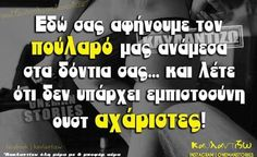 Funny Greek, Greek Quotes, My Face Book, Wise Words, Georgia, Life Quotes, Internet, Memes, Logos