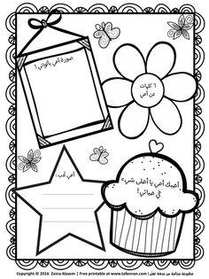 بطاقة معايدة لعيد الأم كلمات عن أمي mother's day cards Cardboard Relief, Preschool Learning, Teaching, Arabic Lessons, Zeina, Mothers Day Cards, Arabic Words, Cute Drawings, Worksheets