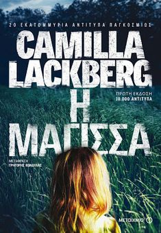 Η μάγισσα - Camilla Läckberg Crime Fiction, Camilla, Book Lovers, The Book, Literature, Reading, Books, Movie Posters, Literatura