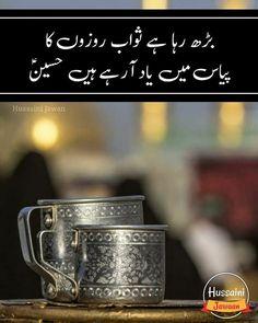 Hazrat Ali Sayings, Imam Ali Quotes, Muslim Love Quotes, Islamic Love Quotes, Ramadan Poetry, Shahadat Imam Hussain, I Love You Status, Muharram Quotes, Muharram Poetry