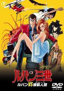 Lupin III: The Secret of Mamo