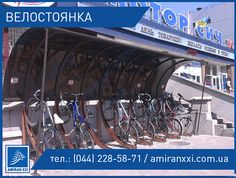 Монтажная бригада компании АмиранXXI оборудовала специализированную велосипедную стоянку для сотрудников компании Мотор Сич
