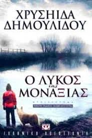The wolf of loneliness Chrysiida Dimoulidou Books To Read, My Books, Love Book, Happy Life, Literature, Songs, Reading, Movie Posters, Wolf