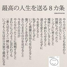 埋め込み Wise Quotes, Famous Quotes, Words Quotes, Inspirational Quotes, The Words, Cool Words, Favorite Words, Favorite Quotes, Japanese Quotes