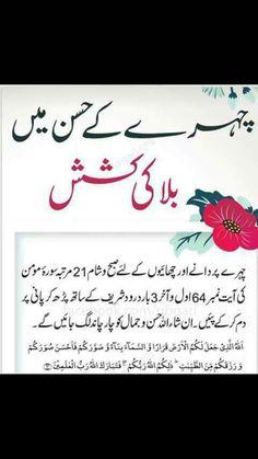 Dua for skin care Duaa Islam, Islam Hadith, Allah Islam, Islam Muslim, Islam Quran, Beautiful Dua, Beautiful Prayers, Islamic Phrases, Islamic Messages
