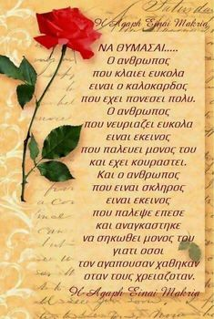Meaningful Quotes, Inspirational Quotes, Greek Quotes, True Words, Morning Quotes, Quotations, Psychology, Relationship, Thoughts