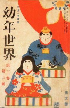 Vintage Magazine Cover from Japan Japanese Poster, Japanese Prints, Japanese Art, Japan Illustration, Digital Illustration, Graffiti, Japan Painting, Matchbox Art, Japanese Graphic Design