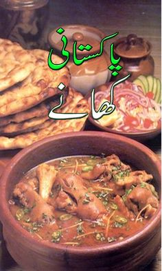 The app for the Pakistani Urdu Recipes - Easy Cooking Food Tips کھانا پکانے کی تراکیب اردو میں Pakistani Urdu Cooking Pakistani english Food and cooking ...
