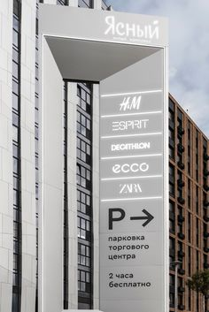 "Wayfinding system residential complex ""YASNY"" on Behance Floor Signage, Pylon Signage, Entrance Signage, Park Signage, Directional Signage, Outdoor Signage, Exterior Signage, Wayfinding Signage, Kiosk Design"