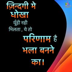 Hindi Quotes, Qoutes, Life Quotes, Quitting Quotes, Failure Quotes, Good Thoughts Quotes, Osho, People Quotes