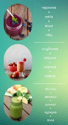recepty-smuzi-dlya-poxudeniya Organic Recipes, Raw Food Recipes, Diet Recipes, Cooking Recipes, Healthy Recipes, Good Food, Yummy Food, Fruit Smoothie Recipes, Proper Nutrition