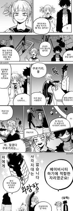 Boku no Hero Academia || Dabi || Shigaraki Tomura/Shimura Tenko || Himiko Toga || Kurogiri