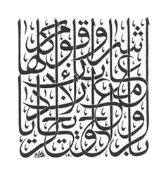 """""""Consort with people of all religions in a spirit of joy and fellowship""""    :::    artist Burhan Zahrai http://www.arabiccalligraphy.ca"""