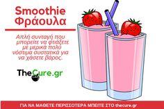 Πως να φτιάξετε smoothie φράουλα εάν θέλετε να χάσετε βάρος. #Διατροφή Smoothie, Smoothies
